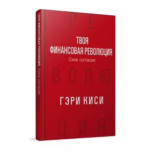 Image of The Power of Allegiance Book - Russian Translation