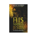Image of His Name Is Jesus/Yeshuaa Codes - Book