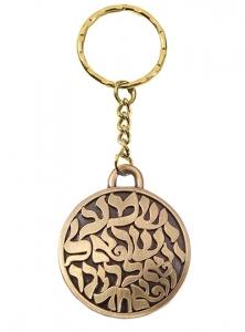 Image of Hear O Israel Keychain