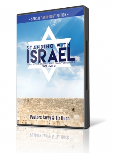 Image of Standing With Israel 2017 Anti-BDS Event CD/DVD