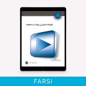 Image of Getting A Grip on the Basics - Farsi Translation