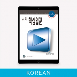 Image of Getting A Grip on the Basics - Korean Translation