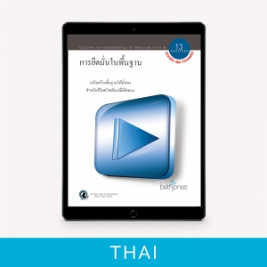 Image of Getting A Grip on the Basics - Thai Translation