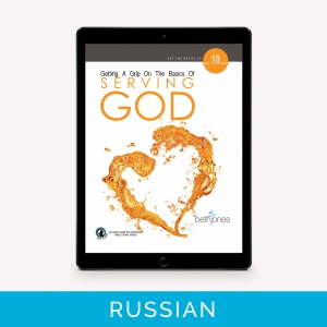 Image of Getting A Grip on the Basics of Serving God - Russian Translation