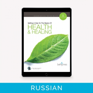 Image of Getting A Grip on the Basics of Health & Healing - Russian Translation