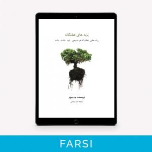 Image of 7 Basics - Farsi Translation E-Book
