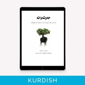 Image of 7 Basics - Kurdish Translation E-book