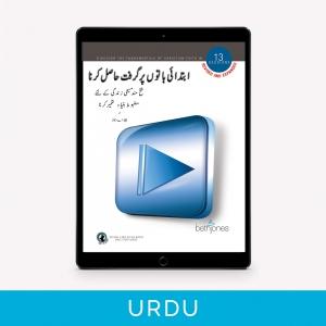 Image of Getting a Grip on the Basics - Urdu Translation